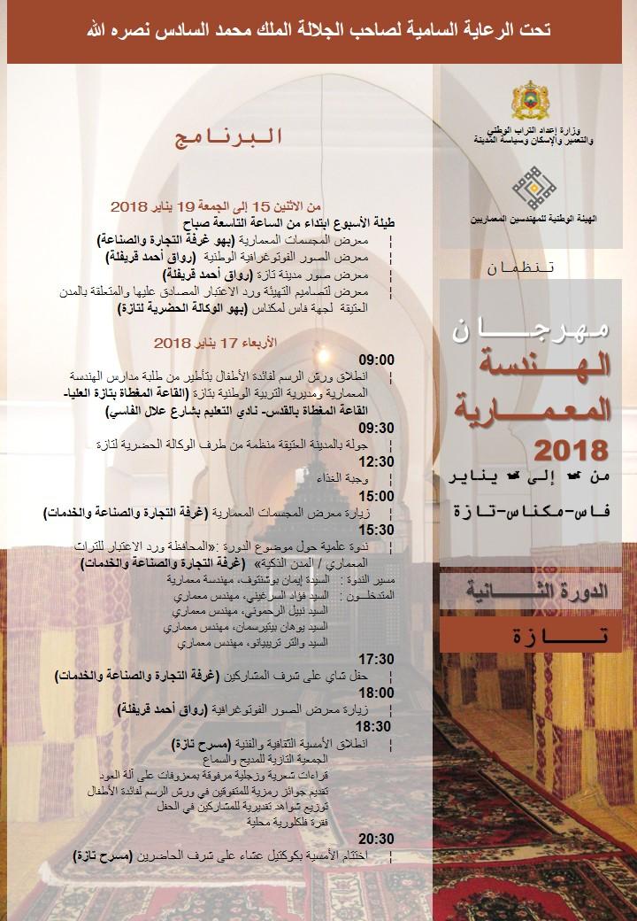 تازة ، من 15 الى 19 يناير 2018