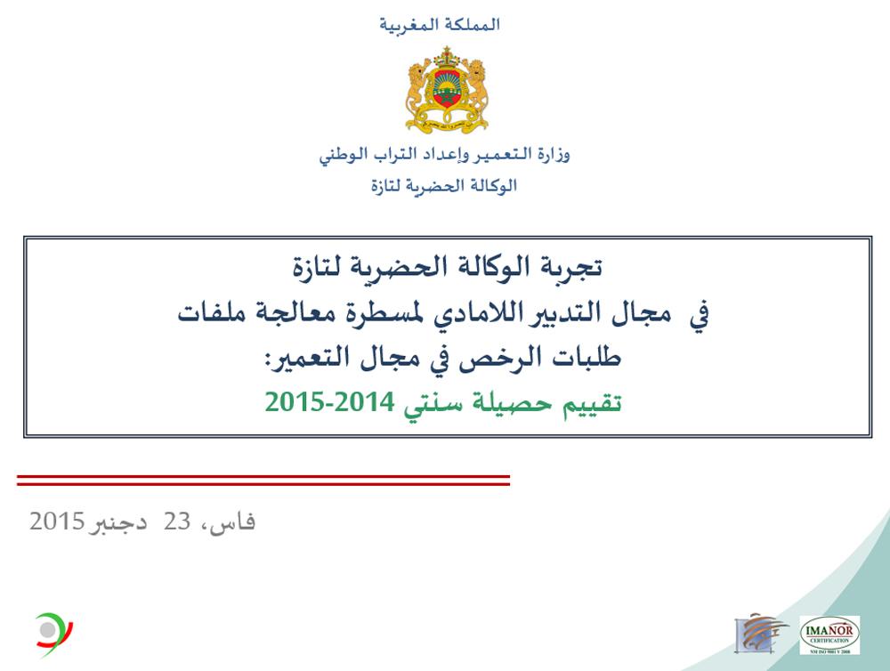 Fés, le 23 Décembre 2015
